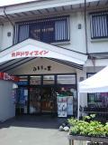 ひたちの里 (水戸インター店)