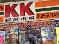 KK スーパーマート
