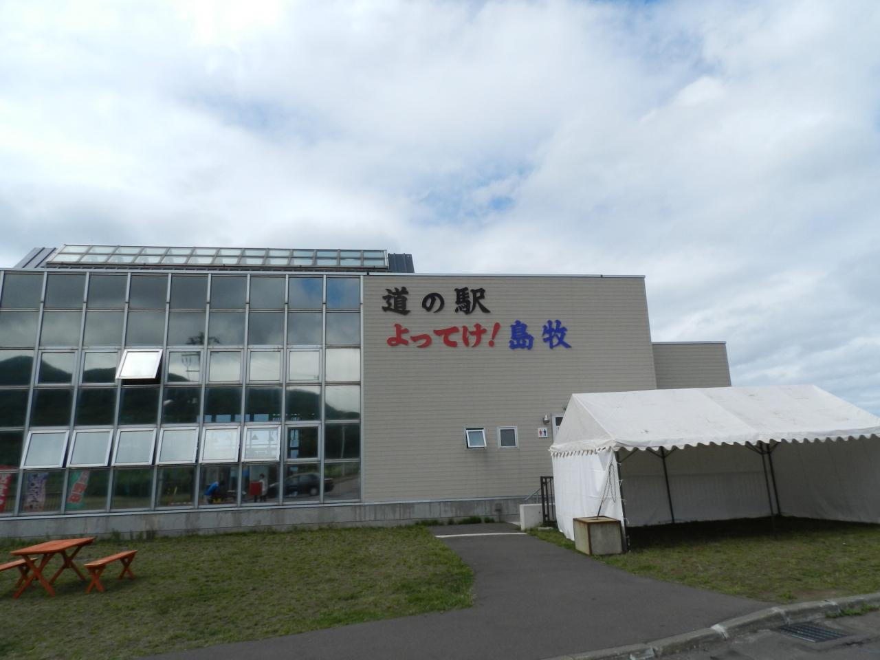 道の駅 よってけ!島牧 クチコミガイド【フォートラベル ...