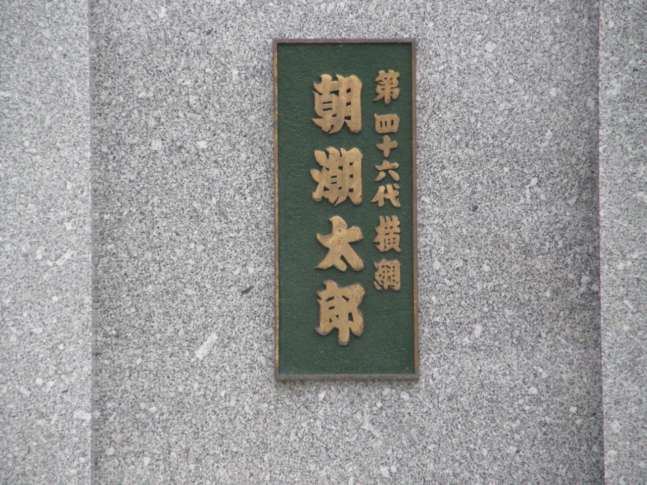 朝潮太郎 (4代)の画像 p1_19