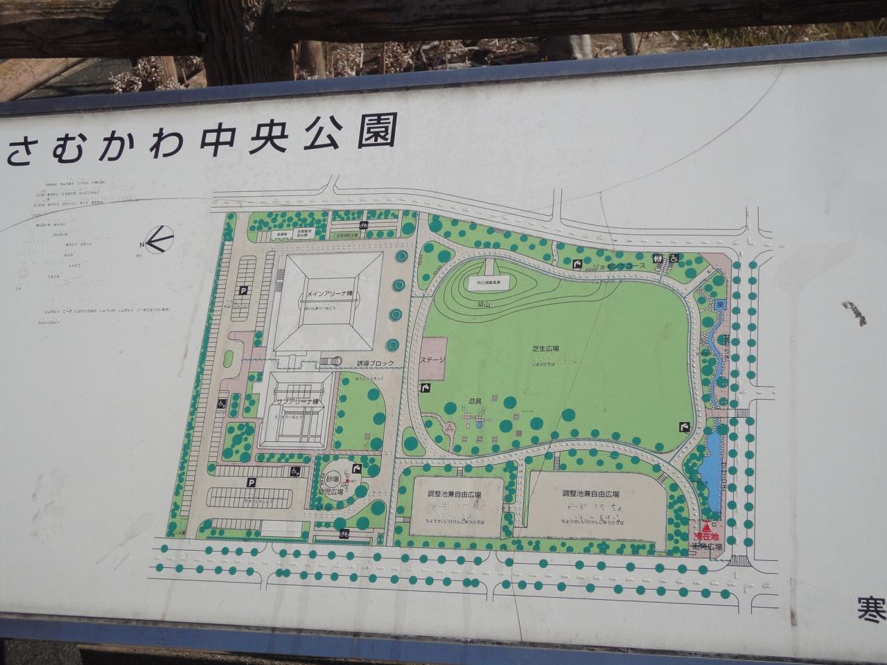 さむかわ中央公園 クチコミガイド【フォートラベル】|茅ヶ崎