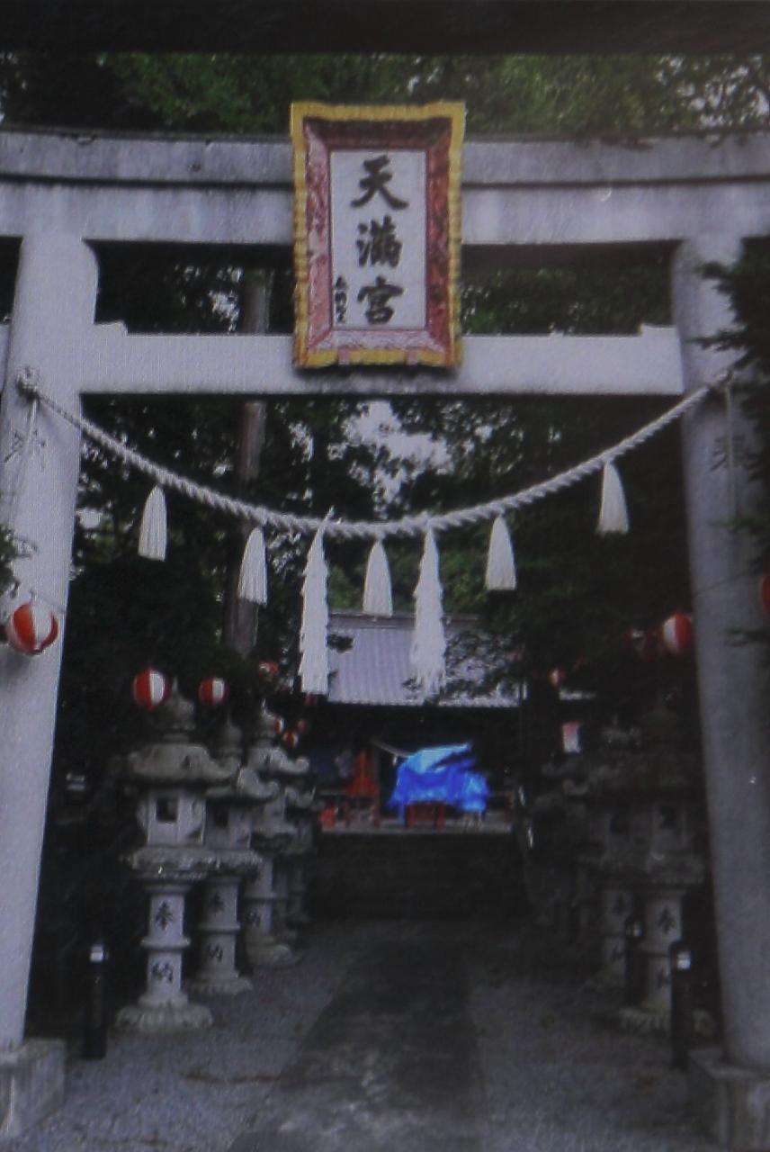 平野天満宮 [富士五湖]の観光 ...