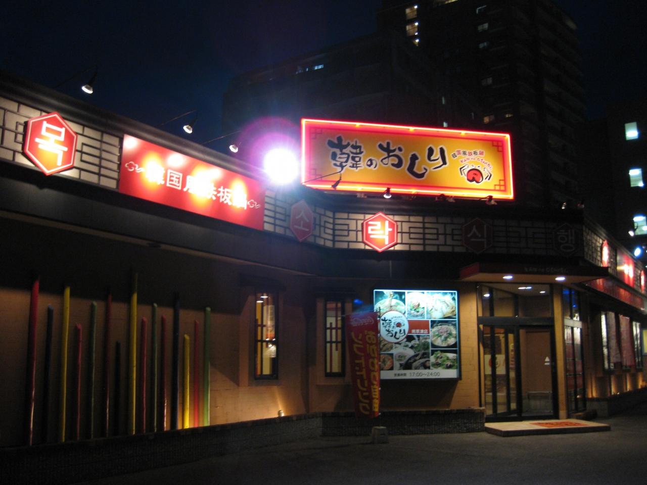 【美味しいお店が見つかる!】神戸国際会館周辺の …