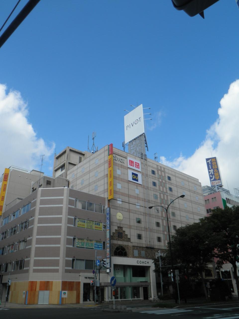 すすきの・札幌のショッピングスポット PIVOT