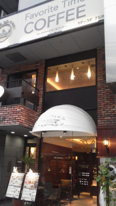 FAVORITE TIME COFFE 大門店>