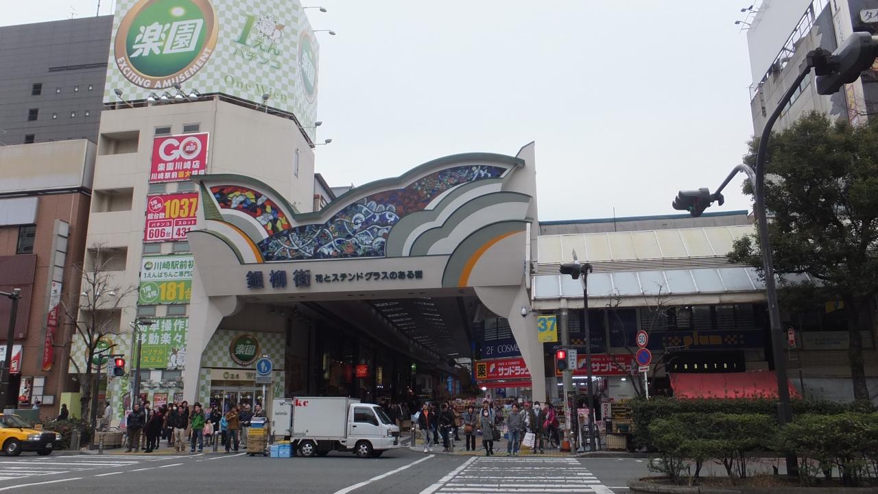 銀柳街 [川崎駅周辺]のショッピング 徹底ガイド...