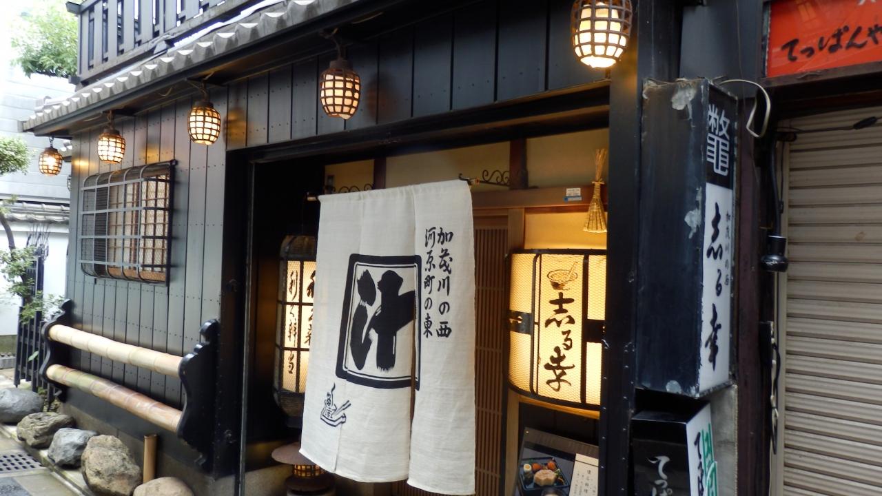 志る幸 [京都駅周辺]のグルメ・レストラン 徹底ガイド ...