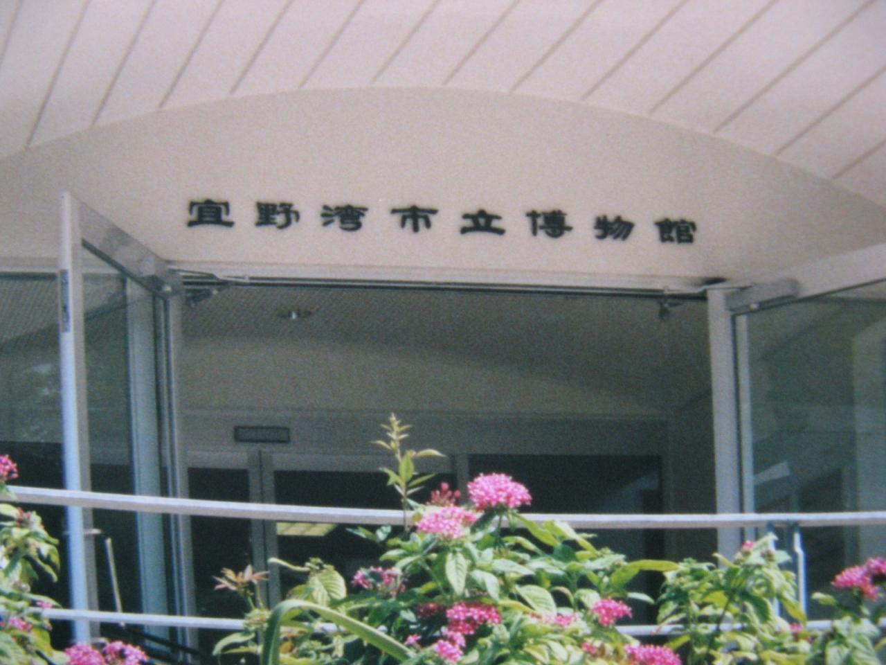 宜野湾市立博物館