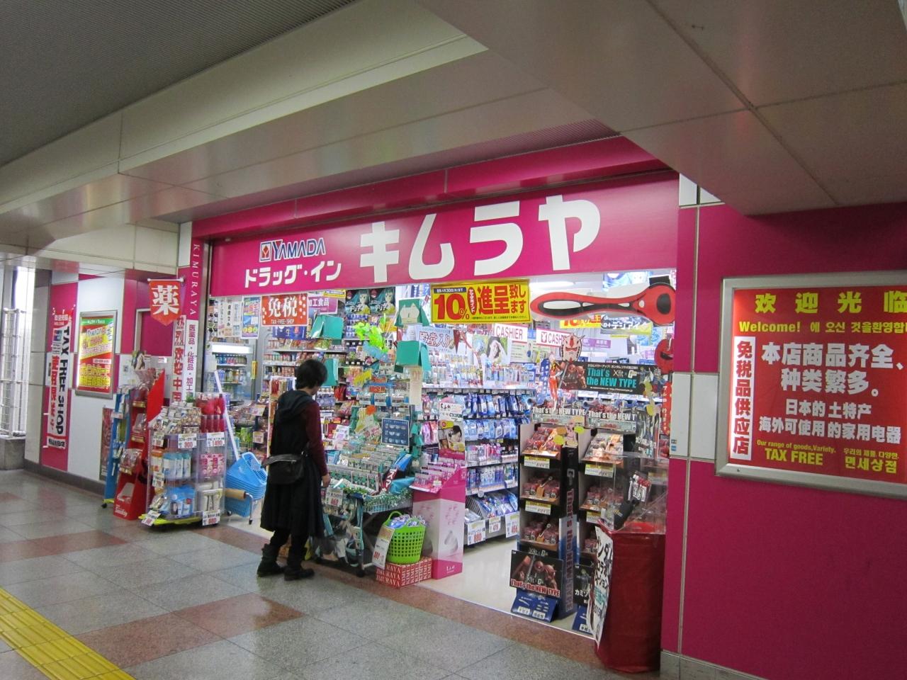 スギ薬局 神田駅東口店(東京都千代田区鍛冶町) | 薬 …
