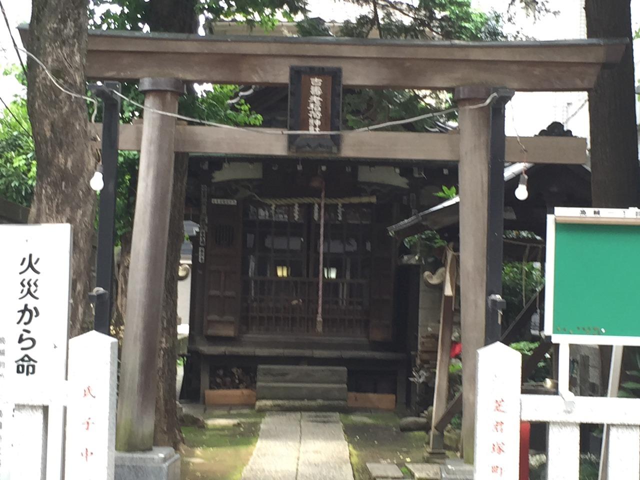 古寿老稲荷神社