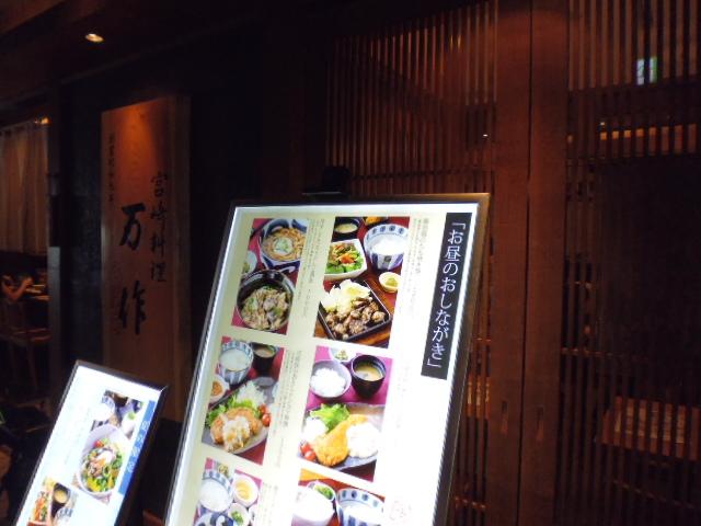 【郷土料理の美味しいお店!】宮崎市でおすすめし …