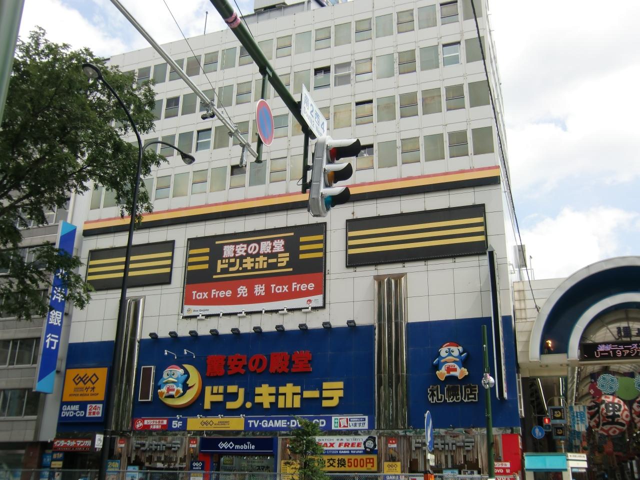 すすきの・札幌のショッピングスポット ドン・キホーテ 札幌店