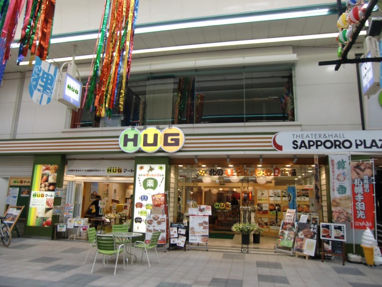 すすきの・札幌のショッピングスポット 道産食彩HUGマート