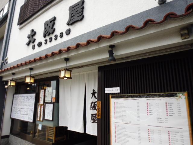 大阪屋 クチコミガイド【フォートラベル】|京都駅周辺