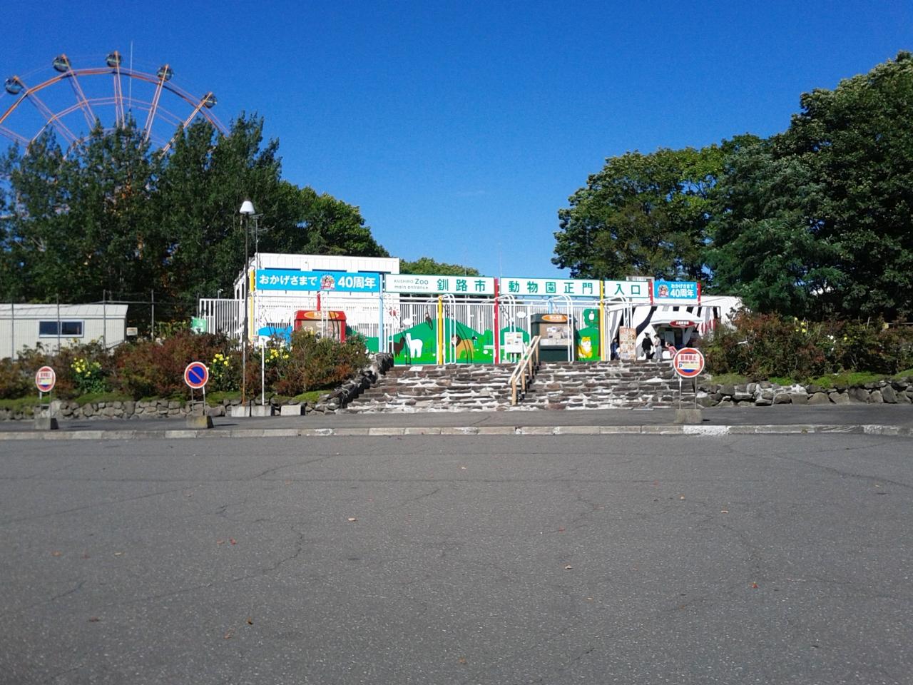 釧路市動物園 クチコミガイド【フォートラベル】 阿寒