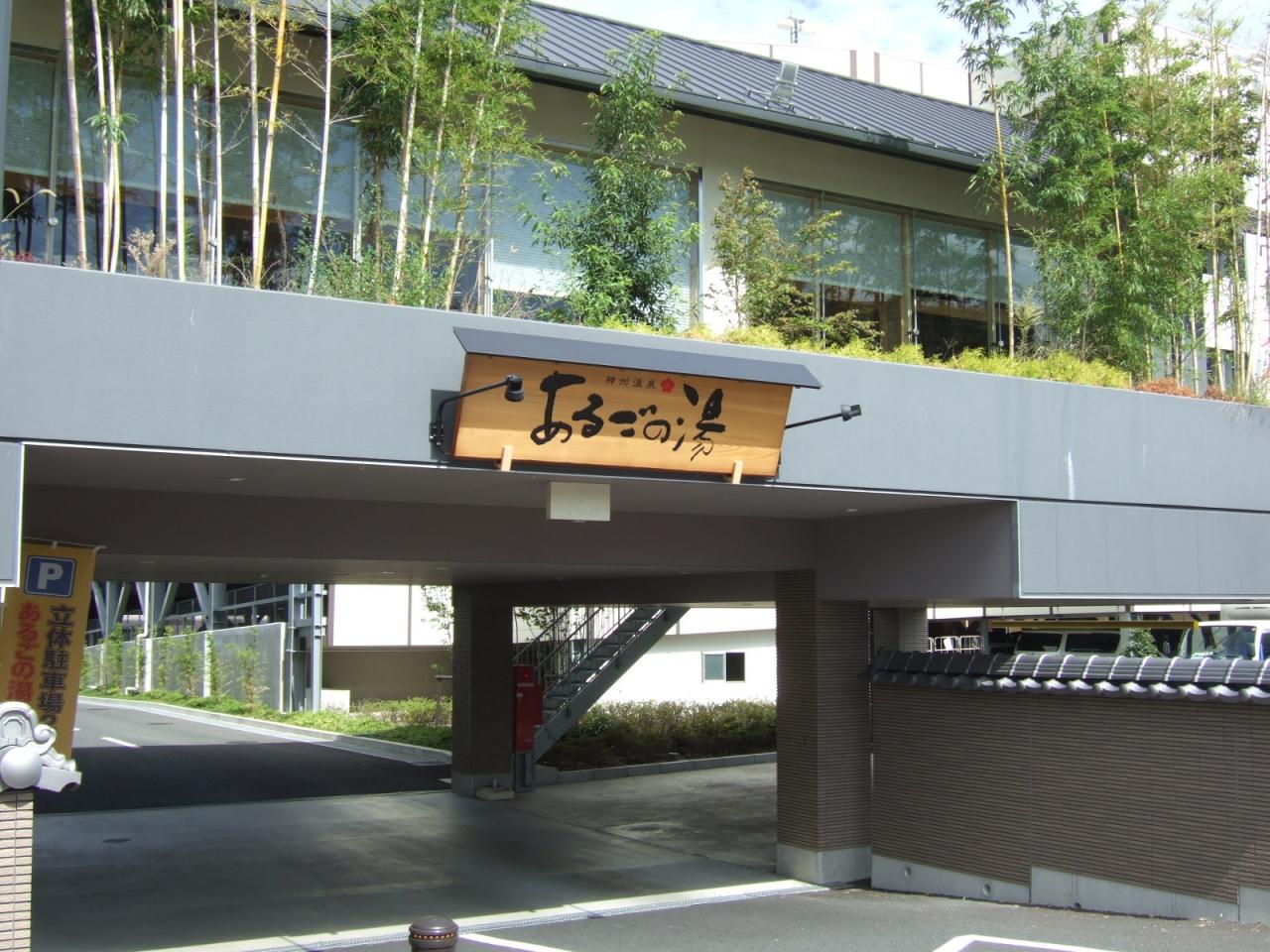 アクセス|あるごの湯|温泉・露天風呂と本格チムジルバン(大阪・三国)