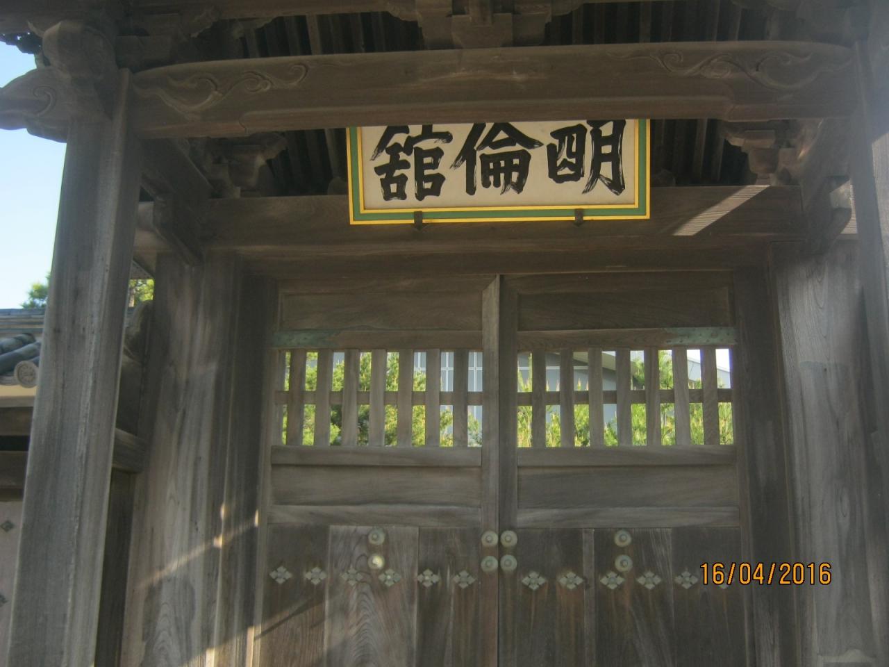 萩藩校・明倫館の正門