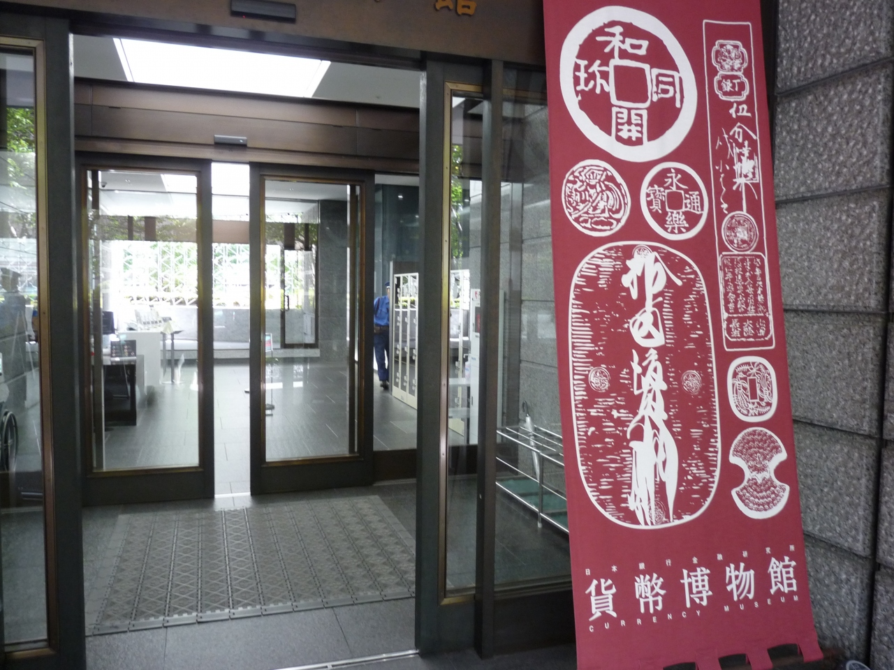 日本銀行金融研究所 貨幣博物館のクチコミ(1ページ)