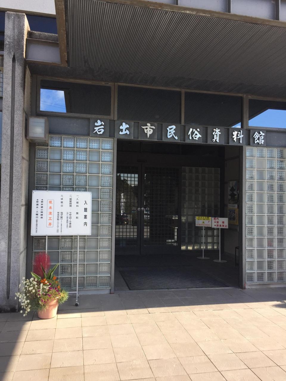岩出市民俗資料館 クチコミガイド【フォートラベル】|岩出 ...