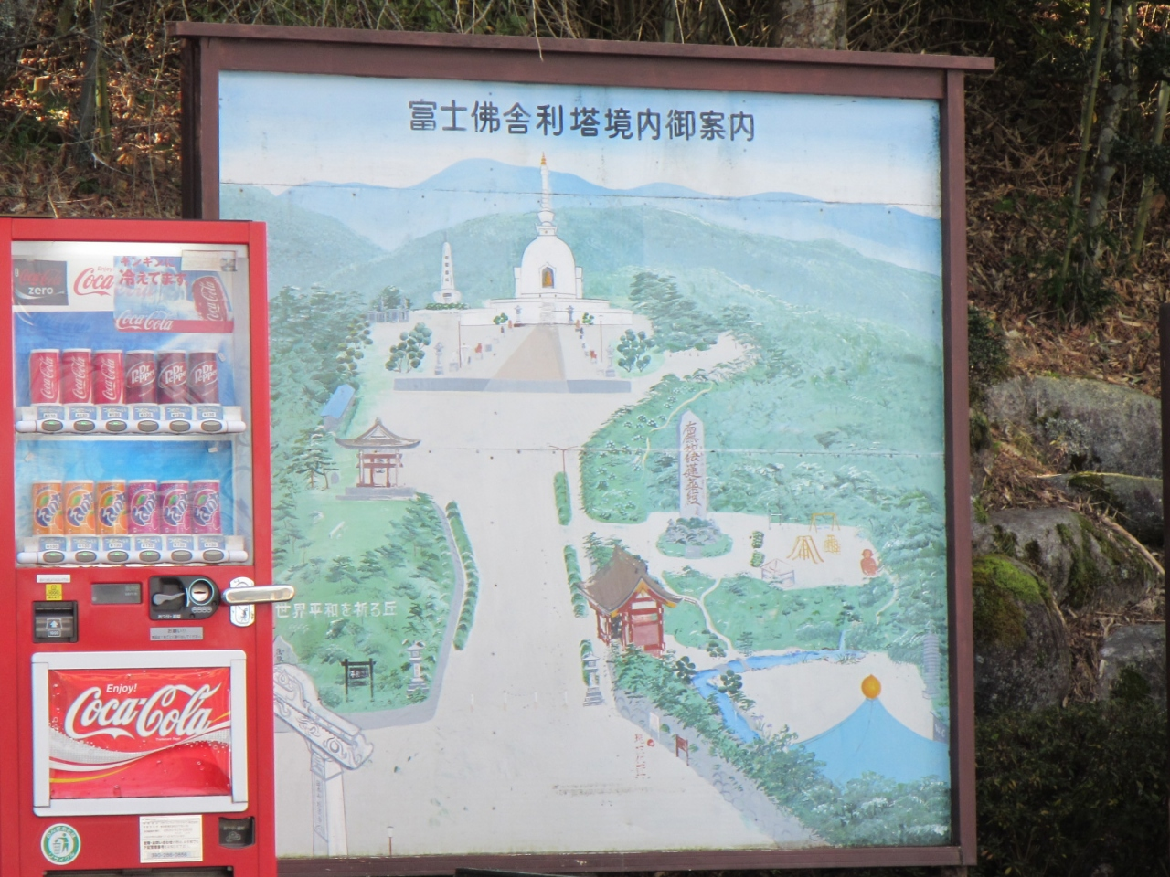 富士仏舎利塔平和公園写真・画像