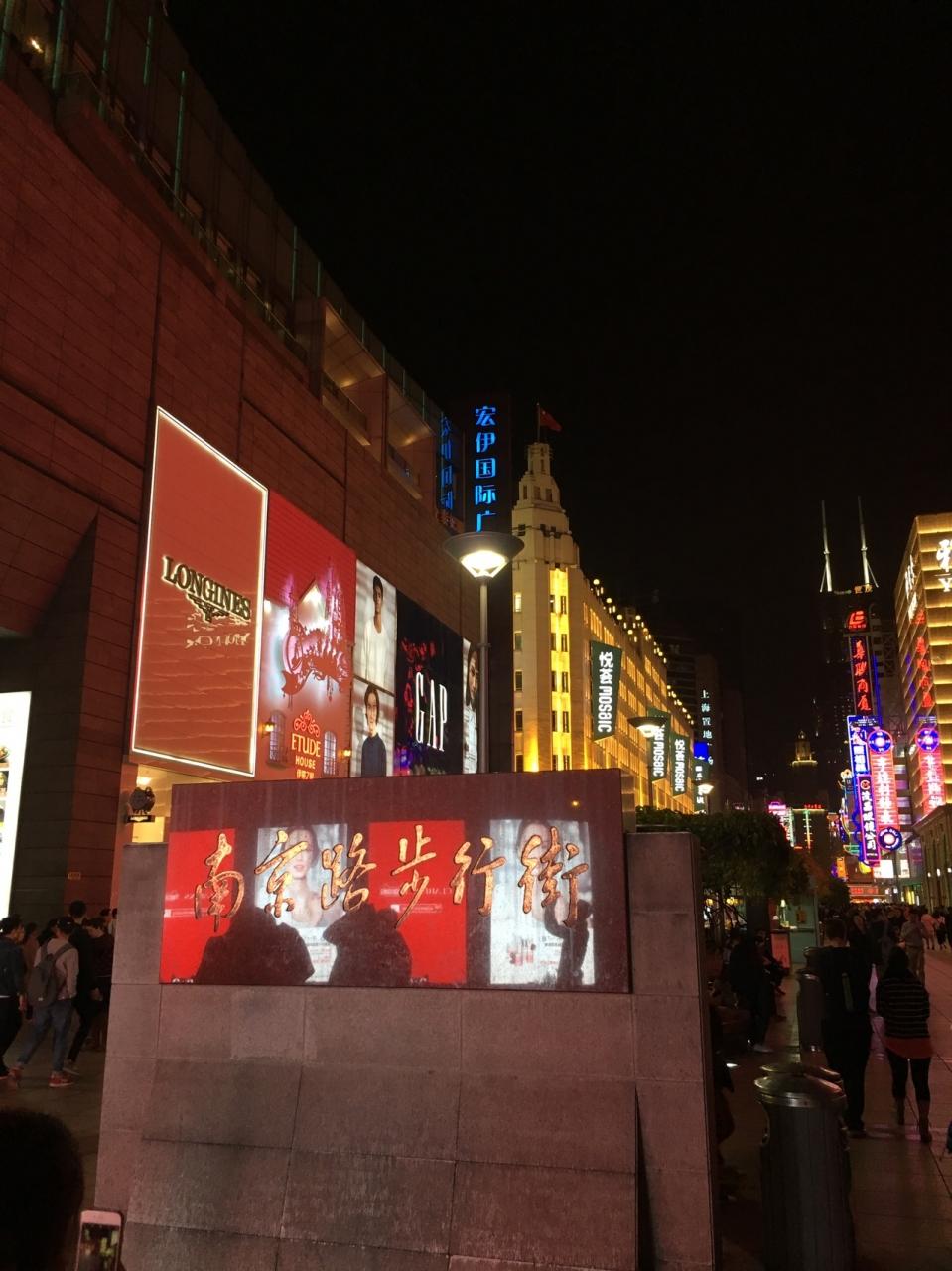 南京東路駅 (上海市) クチコミガイド(2ページ)【フォートラベル】|East Nanjing Road|上海
