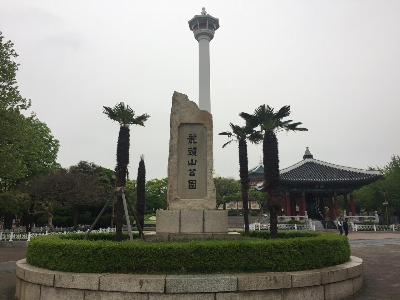 釜山タワーのある公園です!