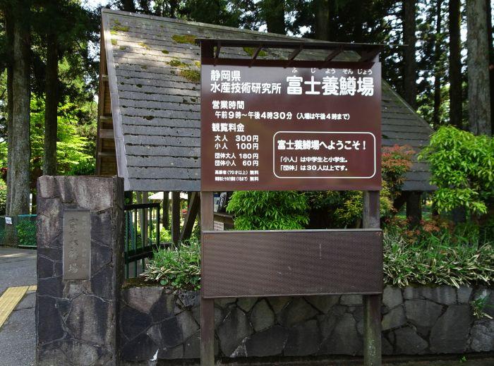 静岡県水産技術研究所富士養鱒場 クチコミガイド【フォート ...