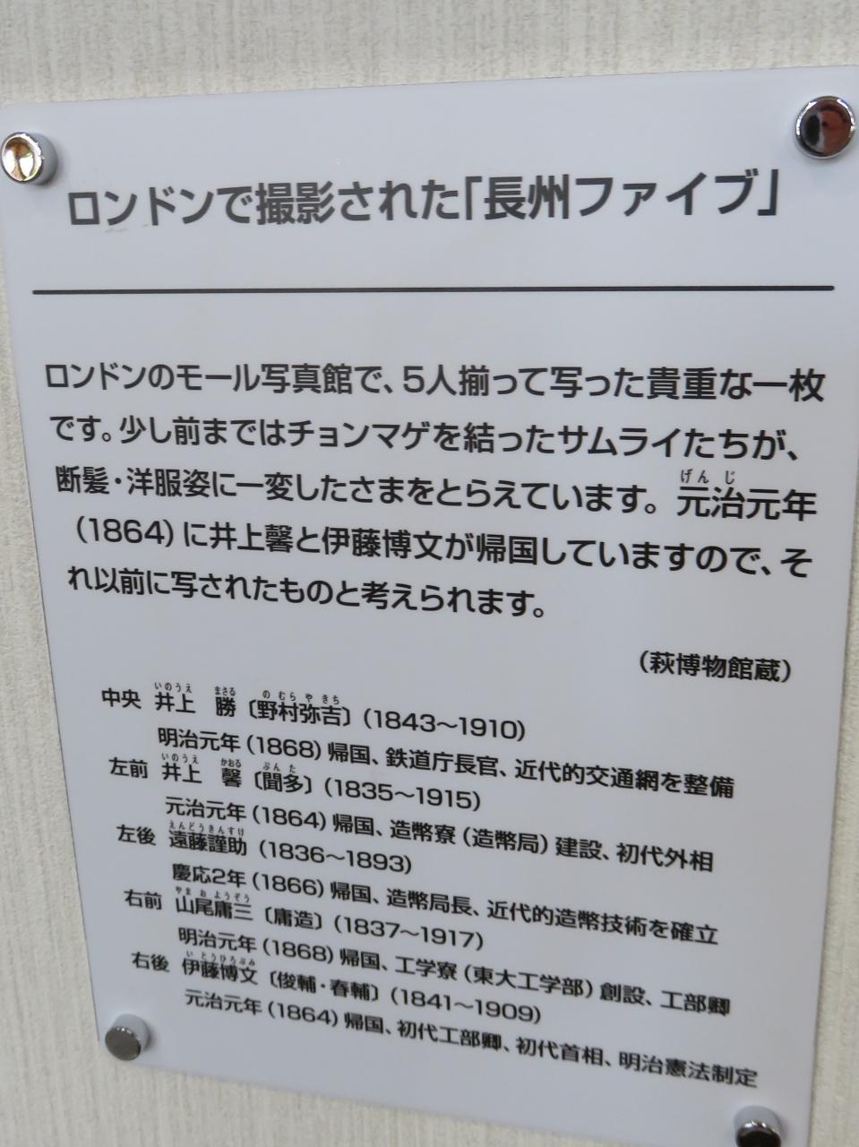 萩駅内の井上勝の展示が変更中だが。。