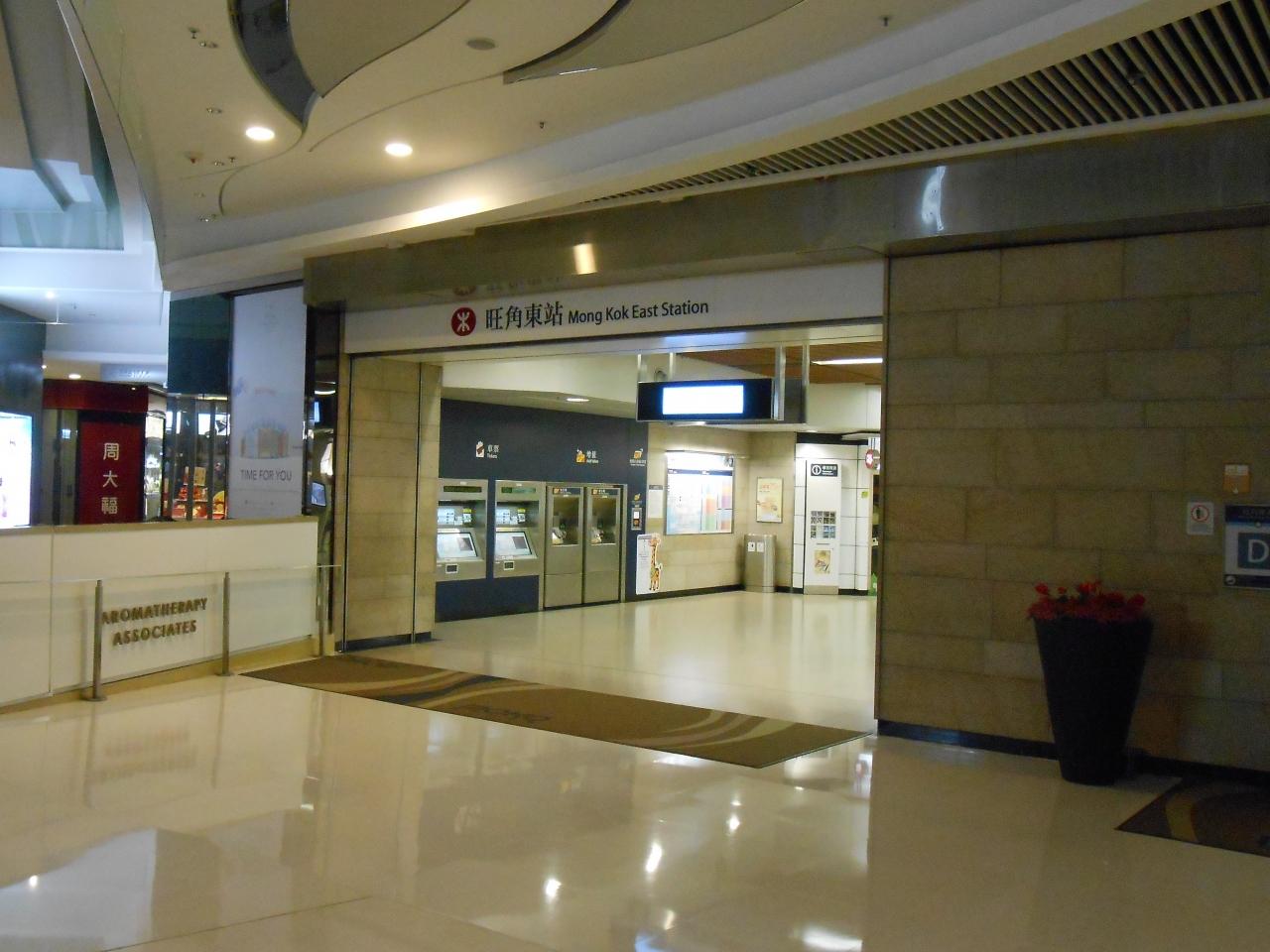 旺角東駅Mong Kok East Station