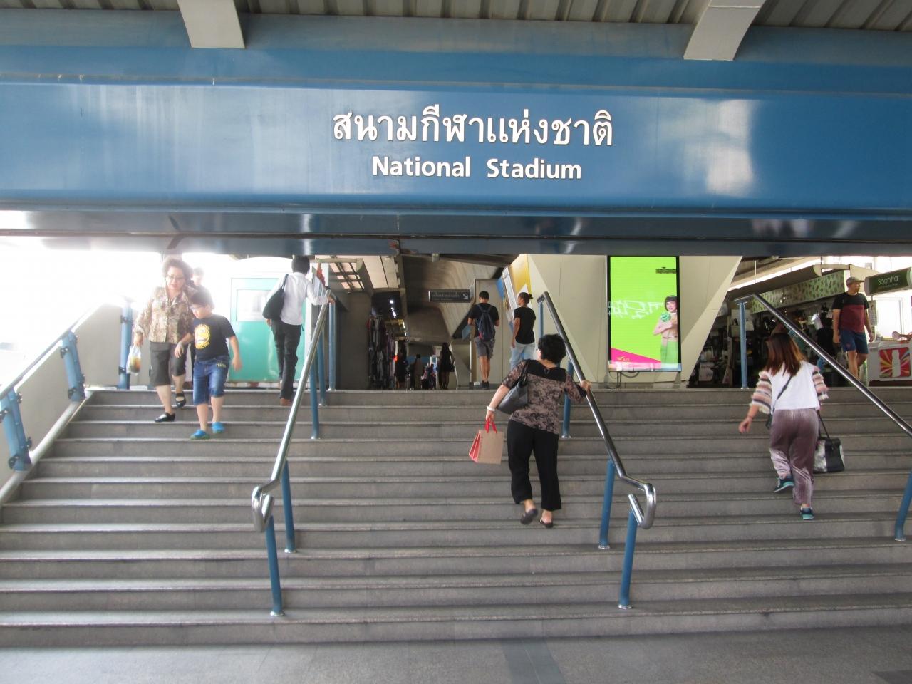 Bts National Stadium Station Bts