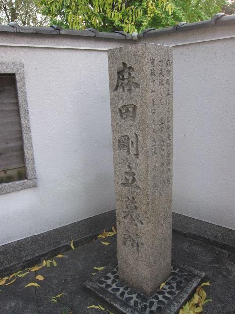 麻田剛立のお墓
