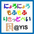にょろにょろ@YIS (4トラベル始めました〜)