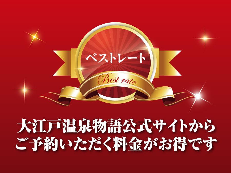 [お得情報]大江戸温泉物語 ホテルレオマの森