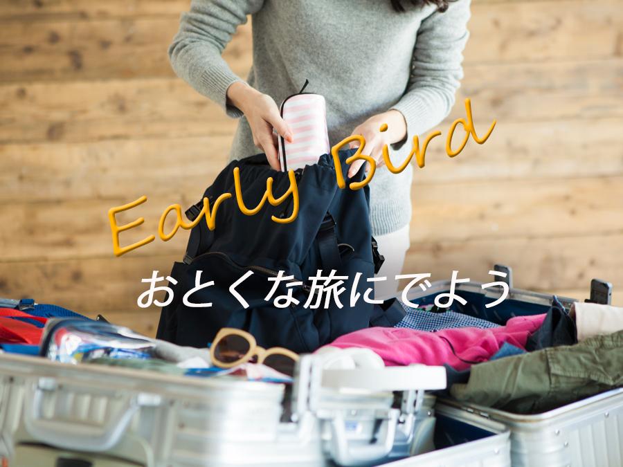[お得情報]新橋愛宕山東急REIホテル