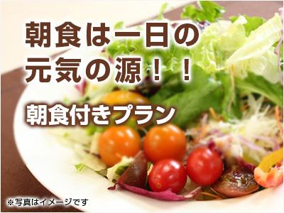 朝食付がお得★★★~和洋食バイキング付プラン~