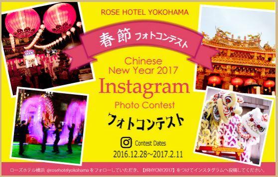★春節2017 Instagramフォトコンテスト開催!★