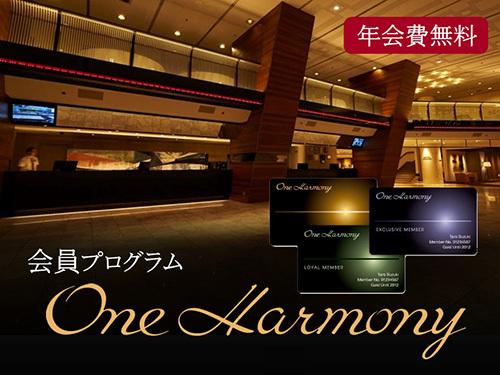 『One Harmony 会員』ならホテル直接予約でお得に!