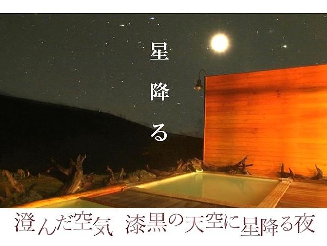 ★乳白色の天然温泉★満天の星の下で入れる露天風呂へようこそ♪