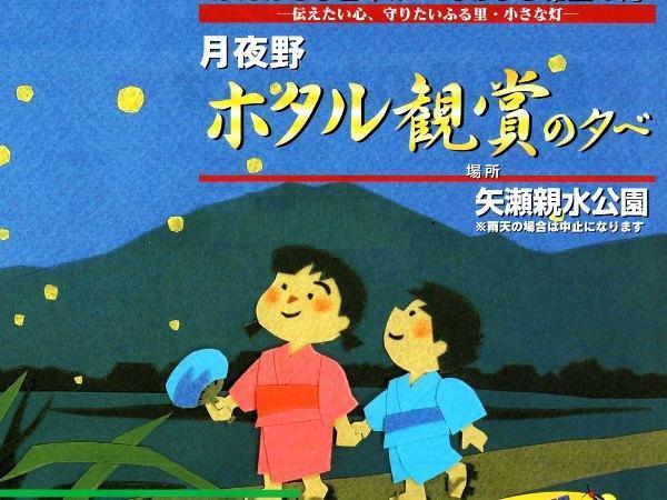☆月夜野『ほたるの里』へ夕涼みに出かけませんか♪