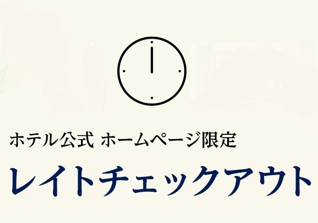 [お得情報]リーガロイヤルホテル (大阪)