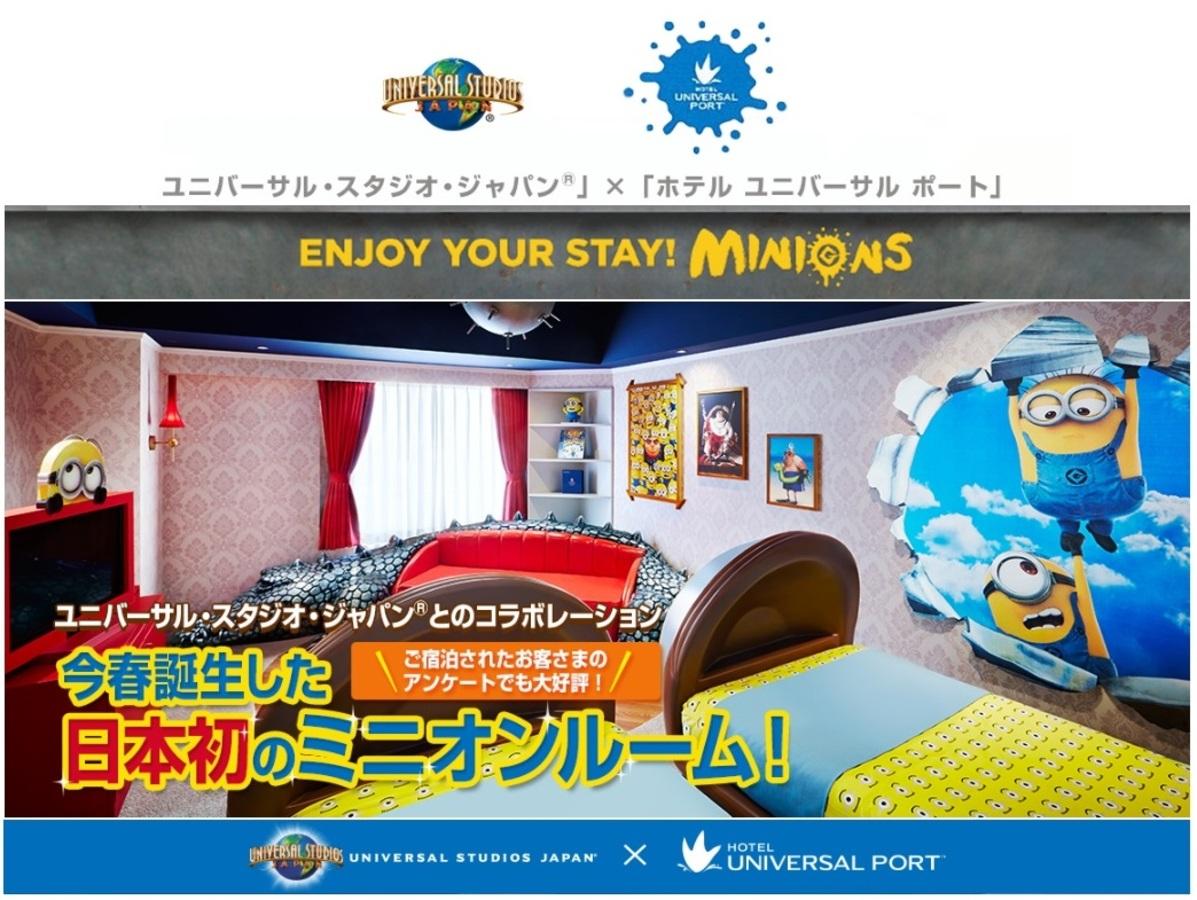 【ホテル公式特典】MINIONSのコラボグッズプレゼント♪ 写真