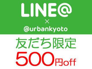 【HP限定プラン】 ★LINE友だち追加で500円OFF★
