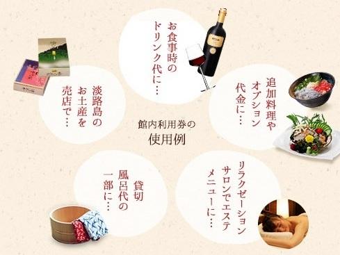 【HP予約限定】最大2000円分の館内利用券プレゼント♪ 写真