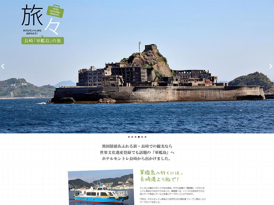 「旅々」ホテルモントレから出かけよう!長崎「軍艦島」の旅
