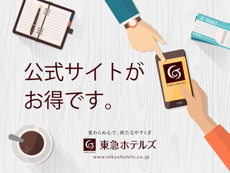 [お得情報]鹿児島東急REIホテル
