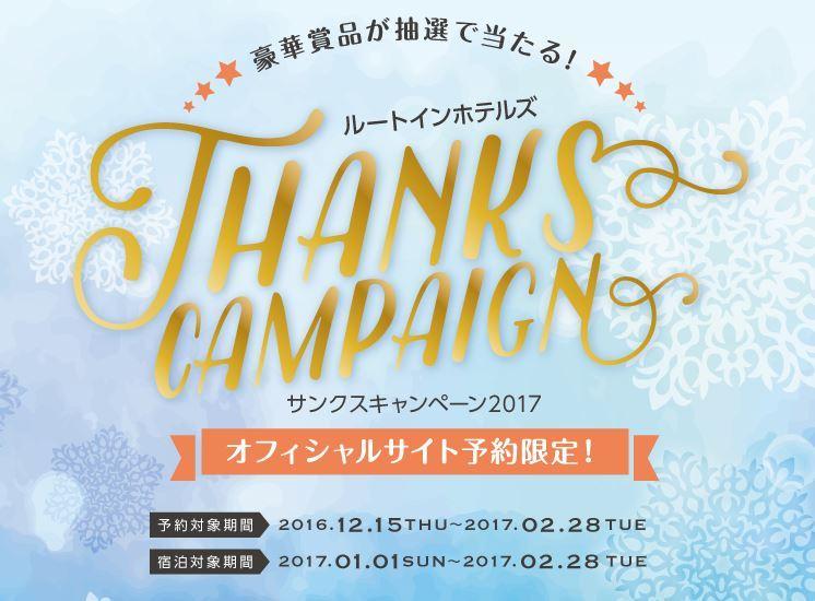 ★オフィシャルサイト予約限定【サンクスキャンペーン2017】