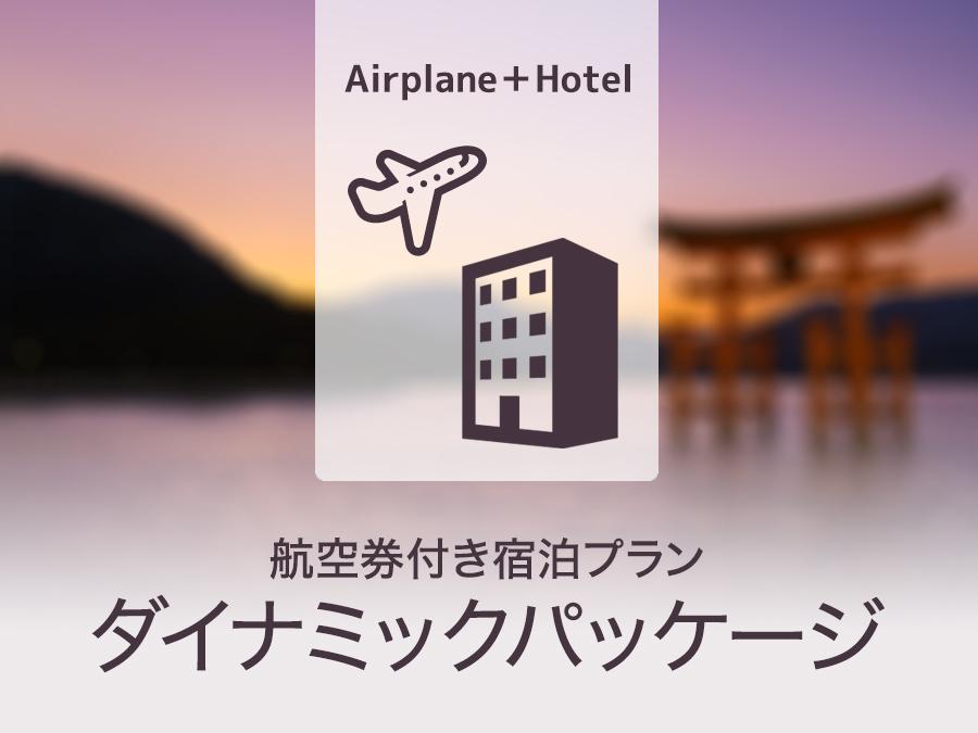 ★往復航空券×宿泊プラン★期間限定キャンペーン開催中!!!