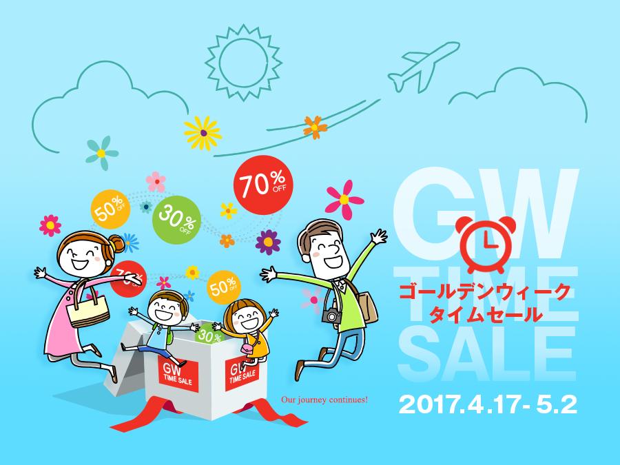 【期間限定】GWタイムセール 5月2日まで開催