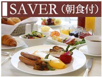 ★★★【SAVER朝食付】リュクスフロア~贅沢な和みの時間~