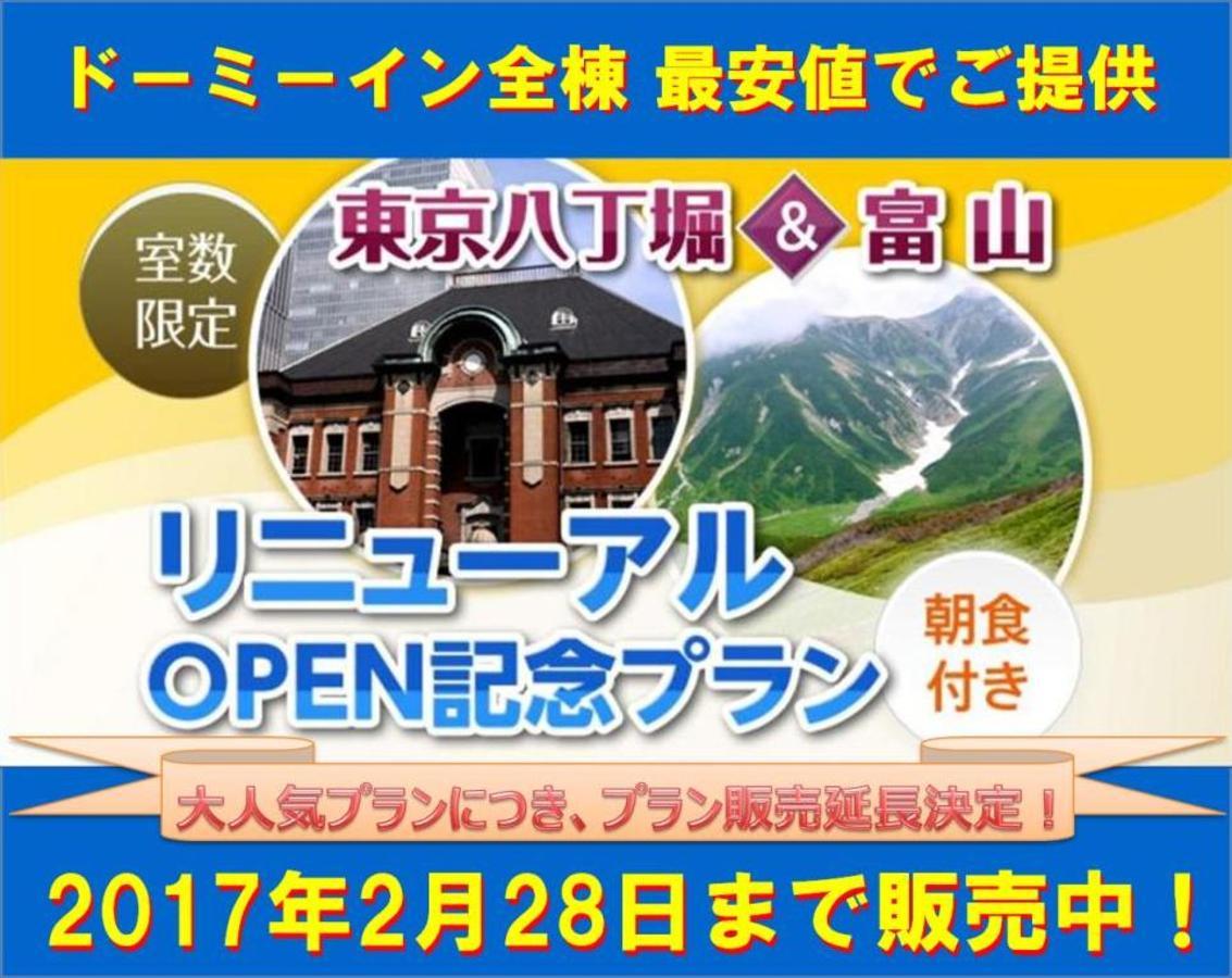 [お得情報]天然温泉 剱の湯 ドーミーイン富山